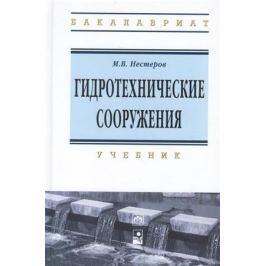 Нестеров М. Гидротехнические сооружения: учебник. 2-е издание, исправленное и дополненное