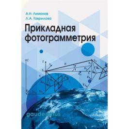 Лимонов А., Гаврилова Л. Прикладная фотограмметрия. Учебник