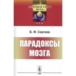 Сергеев Б. Парадоксы мозга
