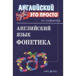 Словохотов К. Английский язык. Фонетика