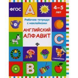 Белых В. Английский алфавит. Рабочие тетради с наклейками. 4-5 лет