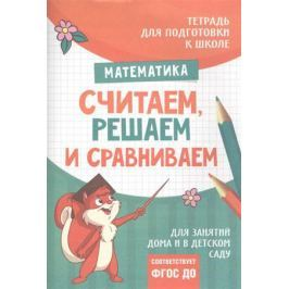 Беляева Т. Тетрадь