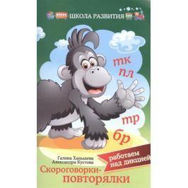 Ханьшева Г., Кустова А. Скороговорки-повторялки. Работаем над дикцией