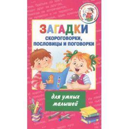 Дмитриева В. (сост.) Загадки, скороговорки, пословицы и поговорки для умных малышей
