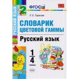 Тарасова Л. Словарик цветовой гаммы. Русский язык. 1-4 классы