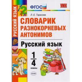 Тарасова Л. Словарик разнокорневых антонимов. Русский язык. 1-4 классы