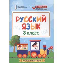 Хуснутдинова Ф. Русский язык. 3 класс