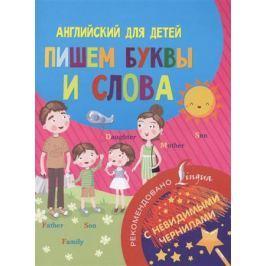 Горбачева Н. (ред.) Английский для детей. Пишем буквы и слова
