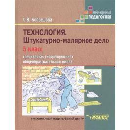 Бобрешова С. Технология. Штукатурно-малярное дело Учебник для 5 класса специальных (коррекционных) общеобразовательных учреждений
