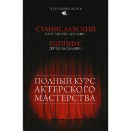 Станиславский К., Гиппиус С. Полный курс актерского мастерства