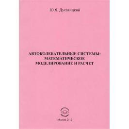 Дусавицкий Ю. Автоколебательные системы: математическое моделирование и расчет