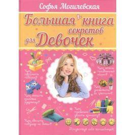Могилевская С. Большая книга секретов для девочек