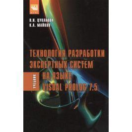 Цуканова Н., Майков К. Технология разработки экспертных систем на языке Visual Prolog 7.5. Учебное пособие