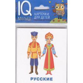 Фролова Г. Народы мира. Карточки для детей с подсказками для взрослых