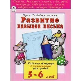 Бакунева Н. Развитие навыков письма. Рабочая тетрадь с наклейками для детей 5-6 лет