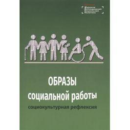 Ярская-Смирнова Е. (ред.) Образы социальной работы: социокультурная рефлексия