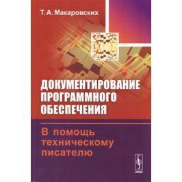 Макаровских Т. Документирование программного обеспечения. В помощь техническому писателю