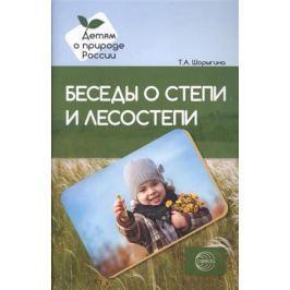 Шорыгина Т. Беседы о степи и лесостепи