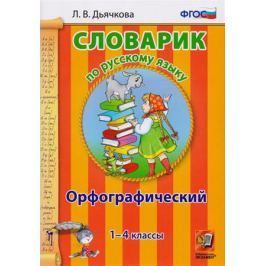 Дьячкова Л. Словарик по русскому языку. Орфографический. 1-4 классы