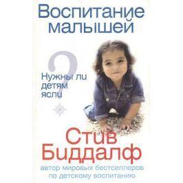 Биддалф С. Воспитание малышей Нужны ли детям ясли