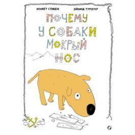 Стивен К. Почему у собаки мокрый нос