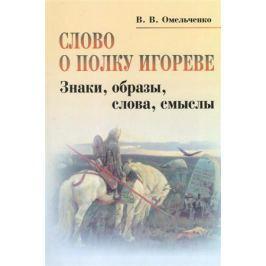 Омельченко В. Слово о полку Игореве: Знаки, образы, слова, смыслы