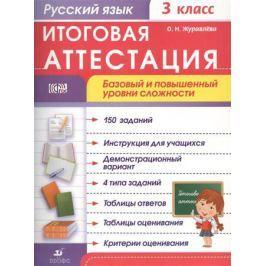 Журавлева О. Русский язык. 3 класс. Итоговая аттестация. Базовый и повышенный уровни сложности