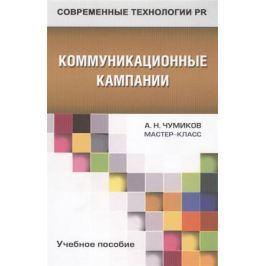 Чумиков А. Коммуникационные кампании