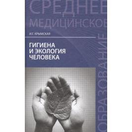 Крымская И. Гигиена и экология человека. Учебное пособие