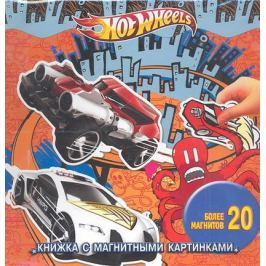 Жукова Ю. (ред.) Hot Wheels