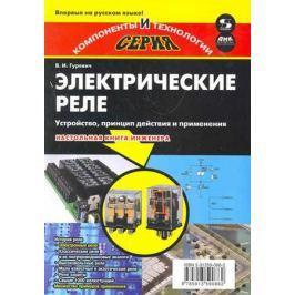 Гуревич В. Электрические реле…
