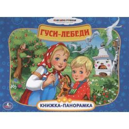 Хомякова К. (ред.) Гуси-лебеди. Книжка-панорамка