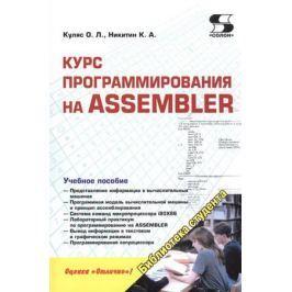 Куляс О., Никитин К. Курс программирования на ASSEMBLER. Учебное пособие