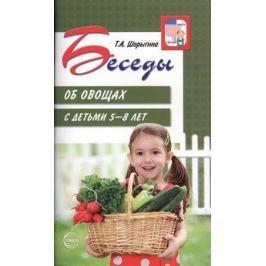 Шорыгина Т. Беседы об овощах с детьми 5-8 лет