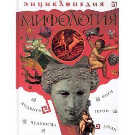 Величко Е. (пер.) Мифология Энциклопедия