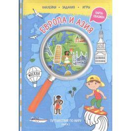 Европа и Азия. Путешествие по миру. Книга 1. Наклейки. Задания. Игры
