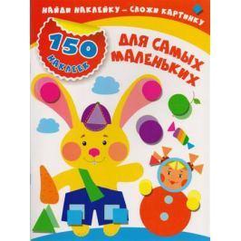 Малышкина М. Для самых маленьких. 150 наклеек
