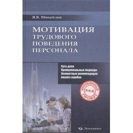 Михайлов Я. Мотивация трудового поведения персонала