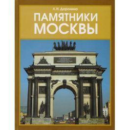 Доронина Л. Памятники Москвы