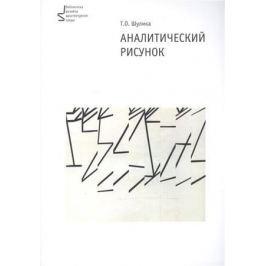 Шулика Т. Аналитический рисунок. Учебное пособие