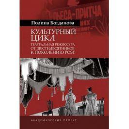 Богданова П. Культурный цикл: театральная режиссура от шестидесятников к поколению POST