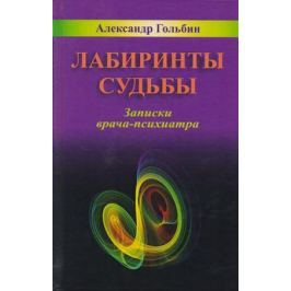 Гольбин А. Лабиринты судьбы. Записки врача-психиатра