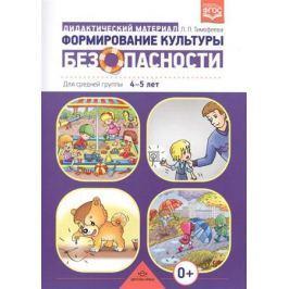 Тимофеева Л. Формирование культуры безопасности: дидактический материал для средней группы 4-5 лет