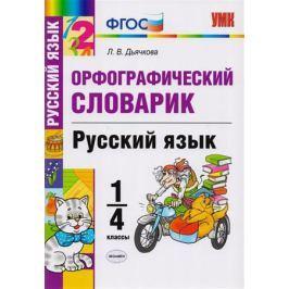 Дьячкова Л. Орфографический словарик. Русский язык. 1-4 классы
