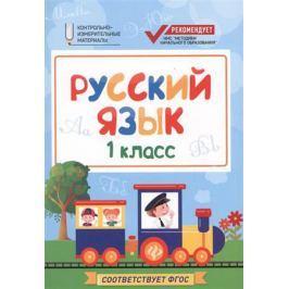 Хуснутдинова Ф. Русский язык. 1 класс
