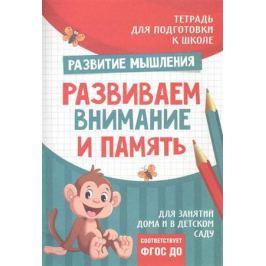 Лаптева С. Тетрадь