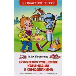 Постников В. Кругосветное путешествие Карандаша и Самоделкина