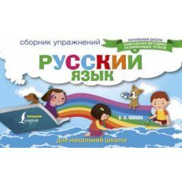 Попова В. Русский язык. Сборник упражнений для начальной школы