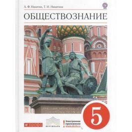 Никитин А., Никитина Т. Обществознание. 5 класс. Учебник для общеобразовательных учреждений