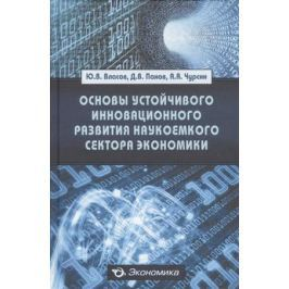 Власов Ю., Панов Д., Чурсин А. Основы устойчивого инновационного развития наукоемкого сектора экономики: Монография